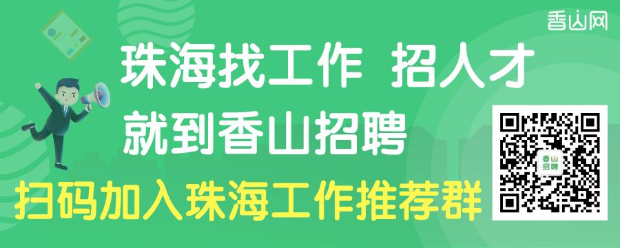 包头市辅警招聘_珠海市公安局香洲分局招聘辅警公告 - 公告信息 - 香山招聘